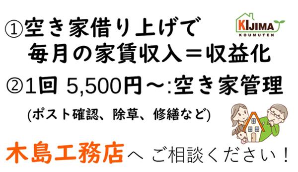 ㈲木島工務店