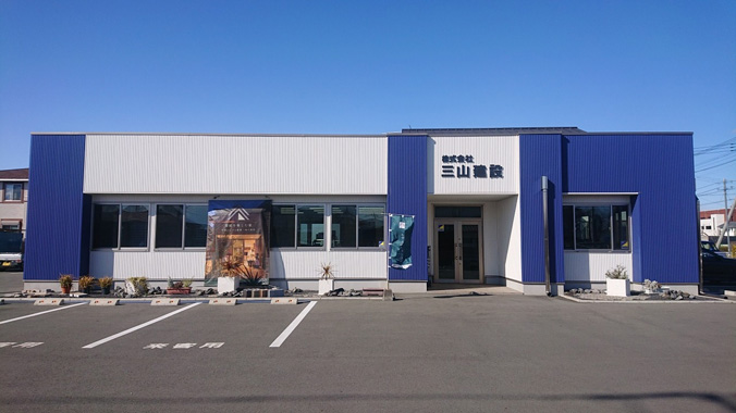 いえラボ (株)三山建設